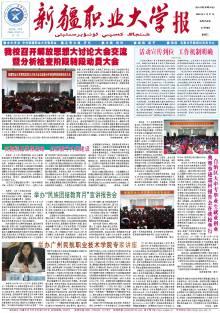 《新疆职业大学报》