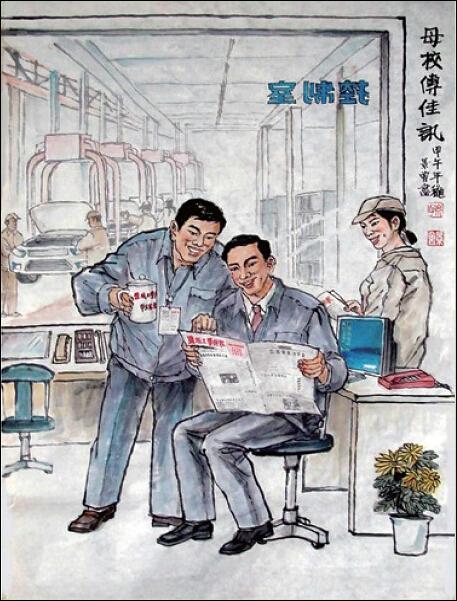 母校传佳讯(中国画)-盐城工学院校报电子版