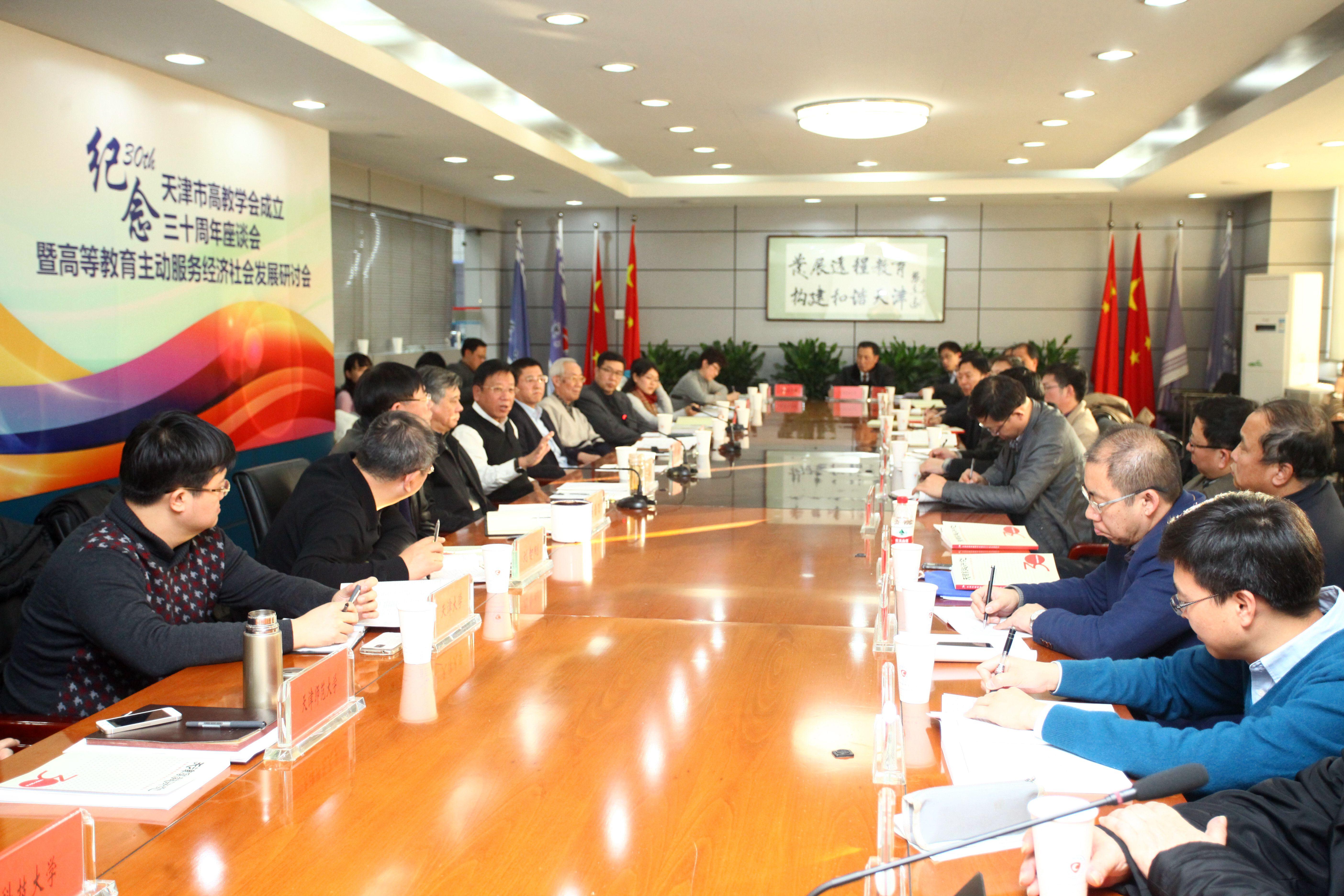 天津市高等教育学会成立30 周年座谈会