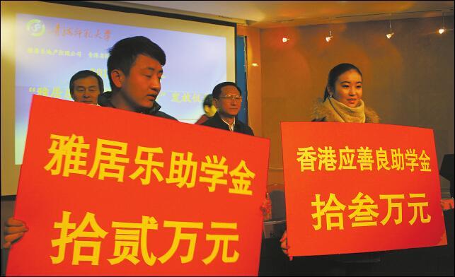 """我校举行香港""""应善良""""、""""雅居乐""""助学金发放仪式"""