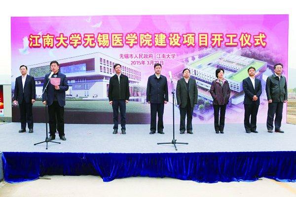 江南大学无锡医学院建设项目及附属医院迁建项目正式开工