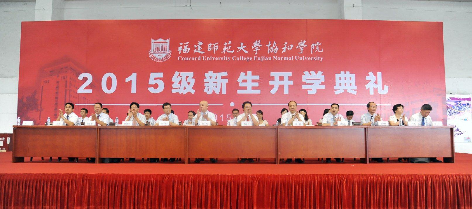 学院 2015 级新生开学典礼隆重举行