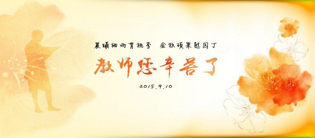 袁勇麟院长荣获福建师大首届五一劳动奖章