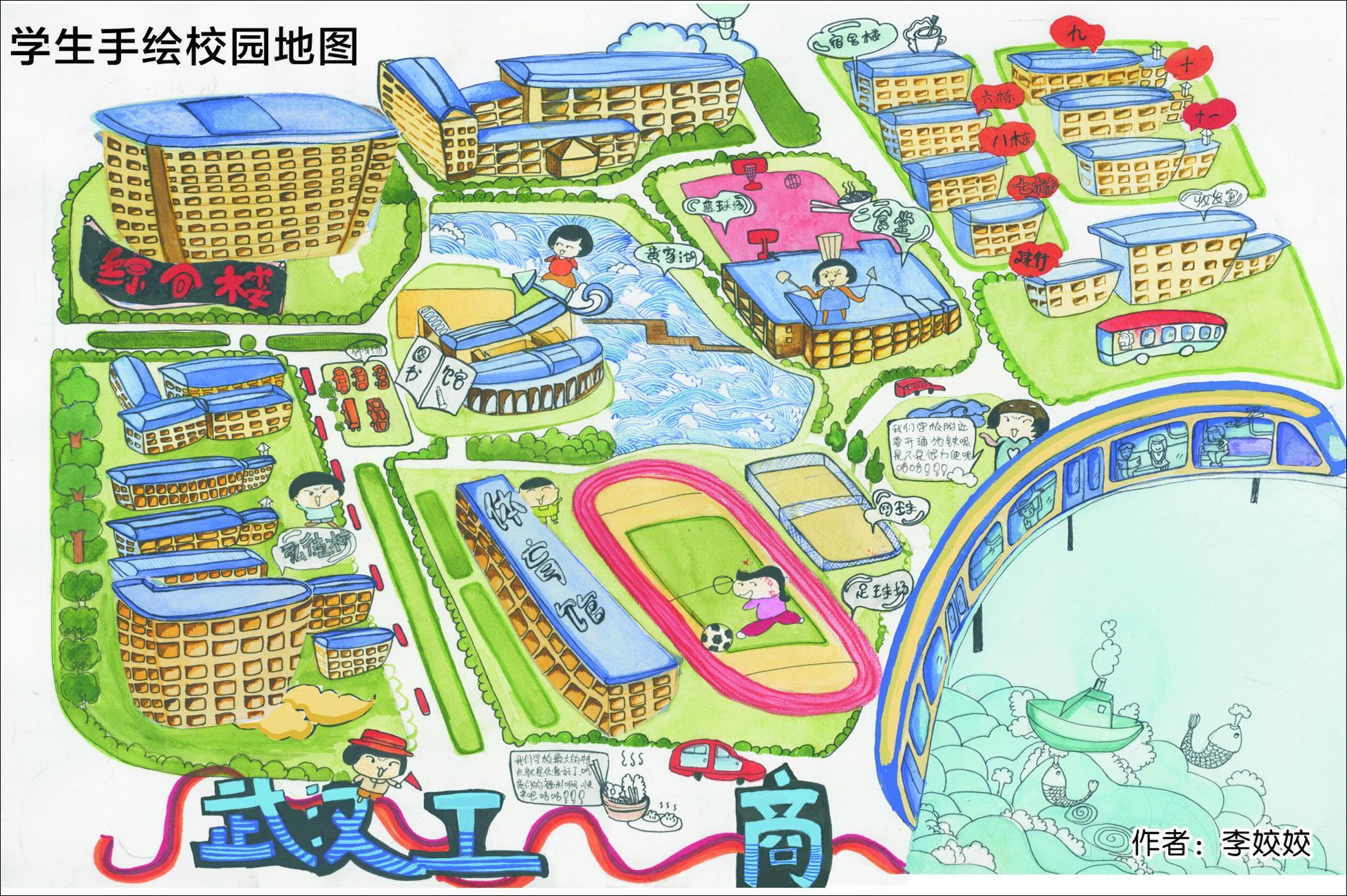 学生手绘校园地图-武汉工商学院校报电子版武汉工商