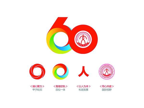山東交通學院60周年校慶標志展示圖片