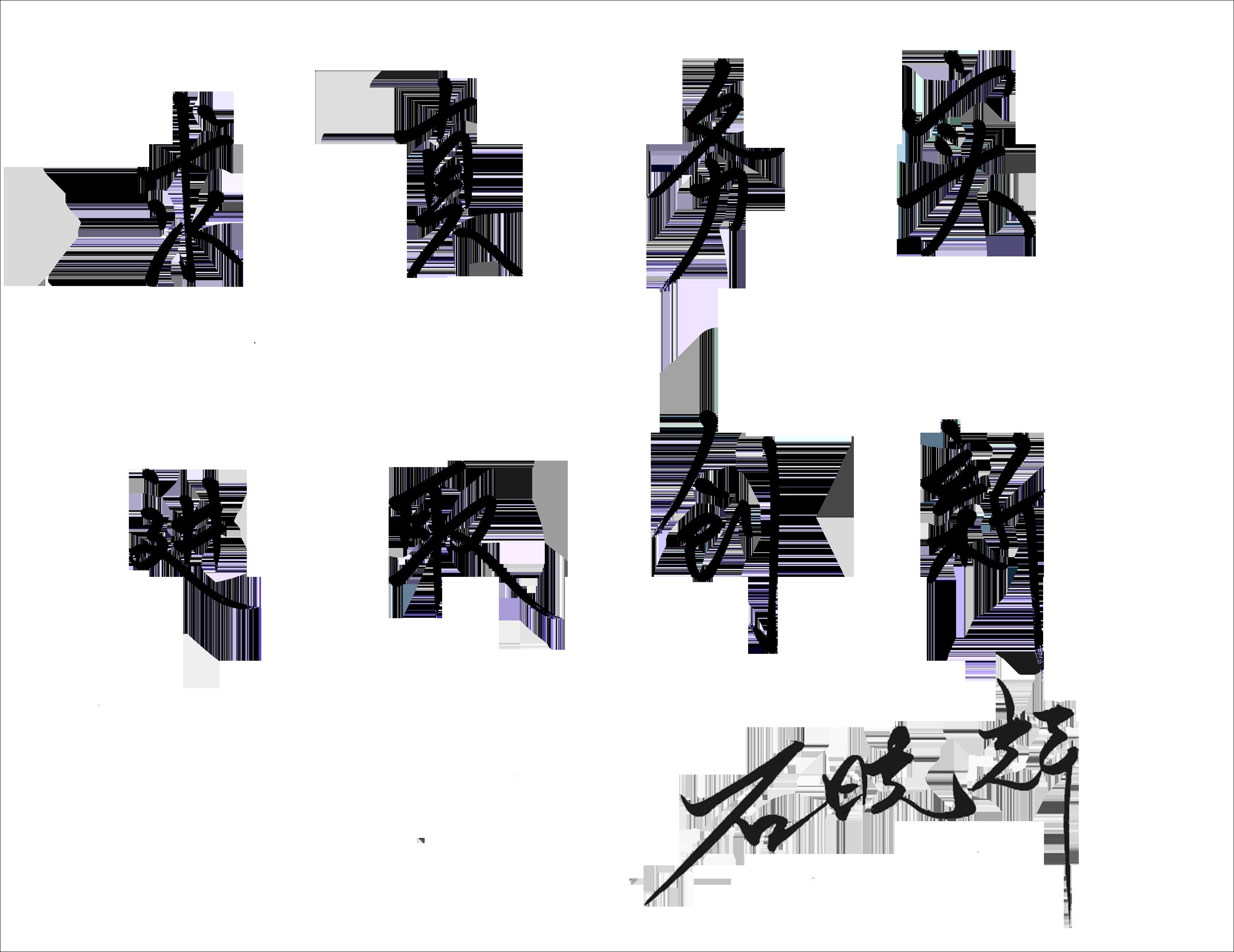 梦想不散场铭刻与重理工有关的独家记忆-重庆理工大学校报电子版