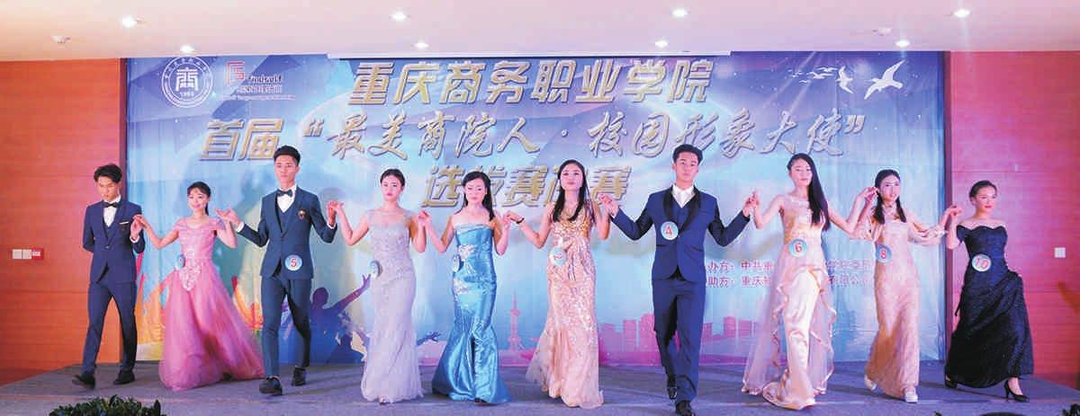 首届校园形象大使选拔开赛-重庆商务职业学院校报电子版