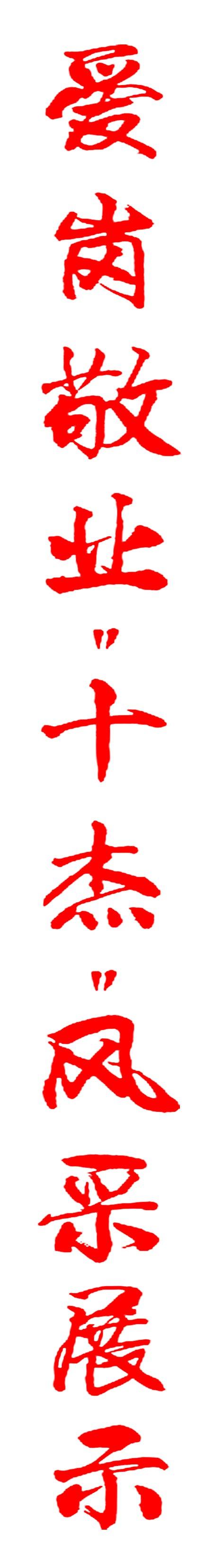 图片新闻-辽宁工程技术大学校报电子版