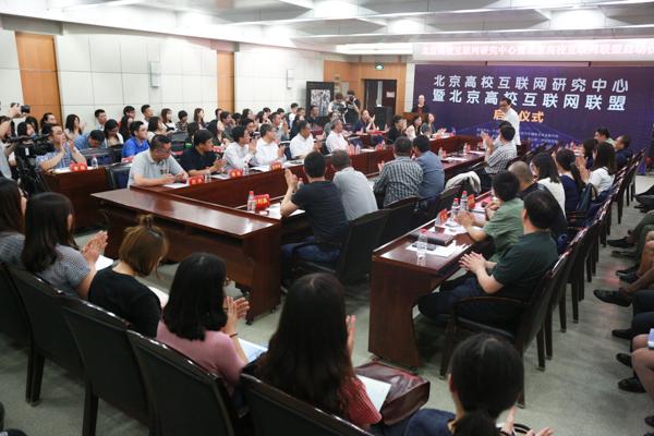 二外举办北京高校互联网研究中心暨北京高校互联网联盟启动仪式