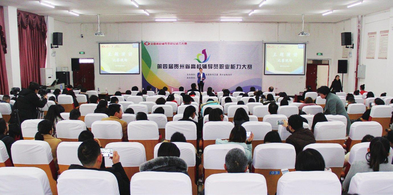第四届贵州省高校辅导员职业能力大赛在我校举行