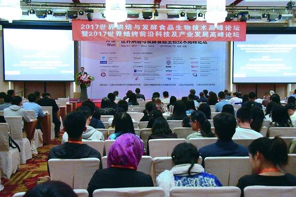 2017世界烘焙与发酵食品生物技术高峰论坛成功举办