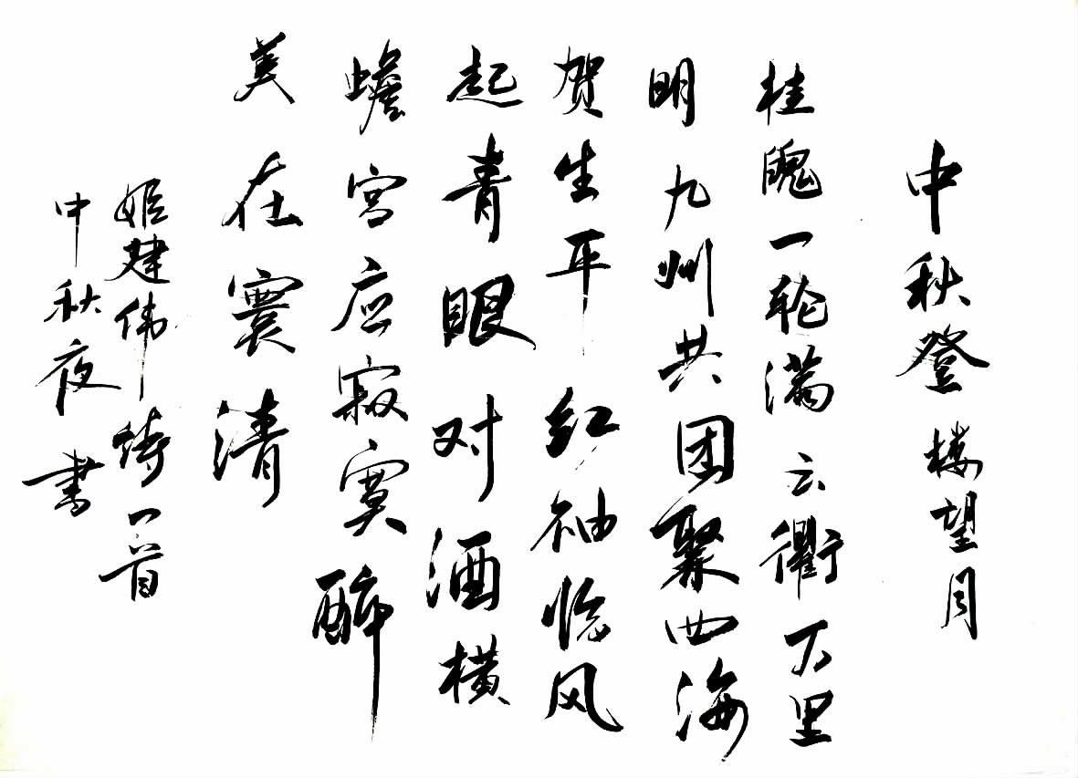 图片新闻-河北工业大学校报电子版