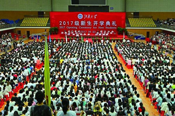 江南大学2017级新生开学典礼隆重举行