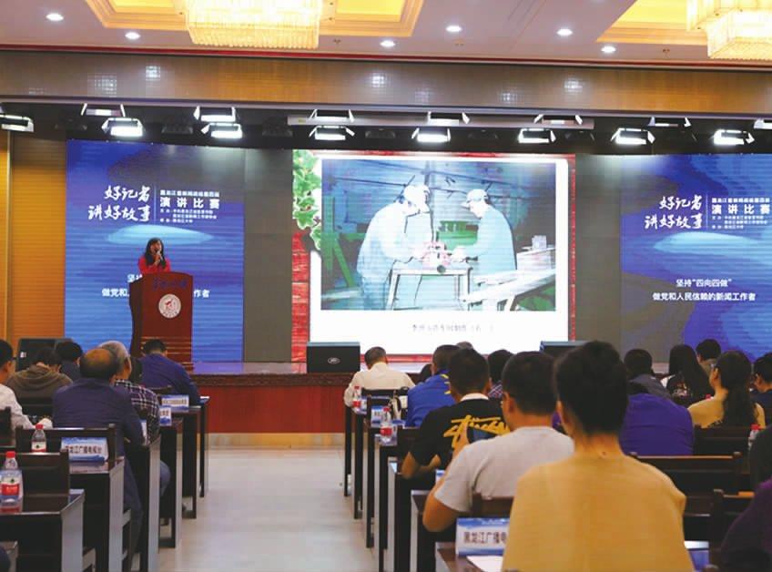 """黑龙江省第四届""""好记者讲好故事""""演讲比赛在我校举行-黑龙江大学校友总会校报电子版"""