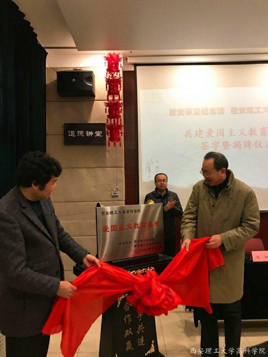 我院纪念西安事变81周年暨爱国主义教育基地揭牌活动