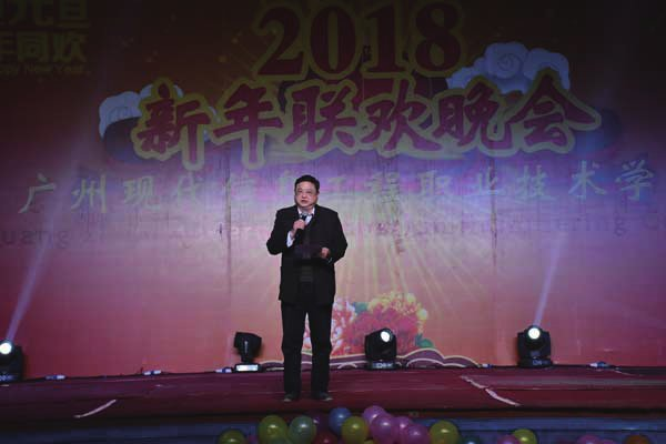 唱响主旋律  欢乐迎新年 广州现代信息学院隆重举行2018新年联欢晚会