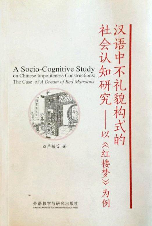 不礼貌话语研究的新趋势―――评《汉语中不礼貌构式的社会认知研究》