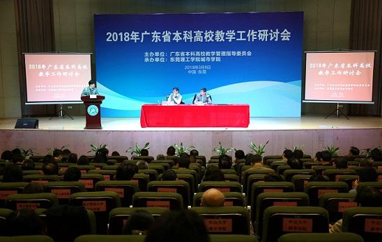 广东省本科高校教学工作研讨会在我院召开