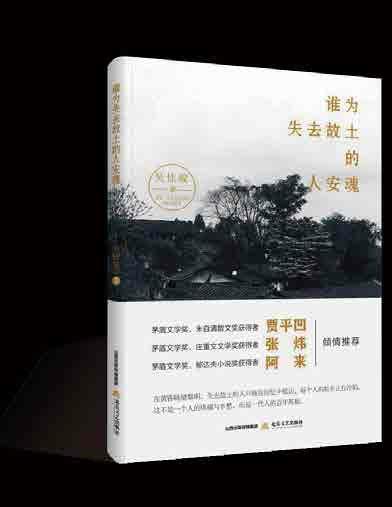 《谁为失去故土的人安魂》-沈阳城市学院校报电子版
