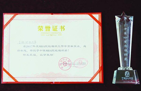 """我校荣获""""十佳MBA院校组织奖""""-吉林财经大学校报电子版"""