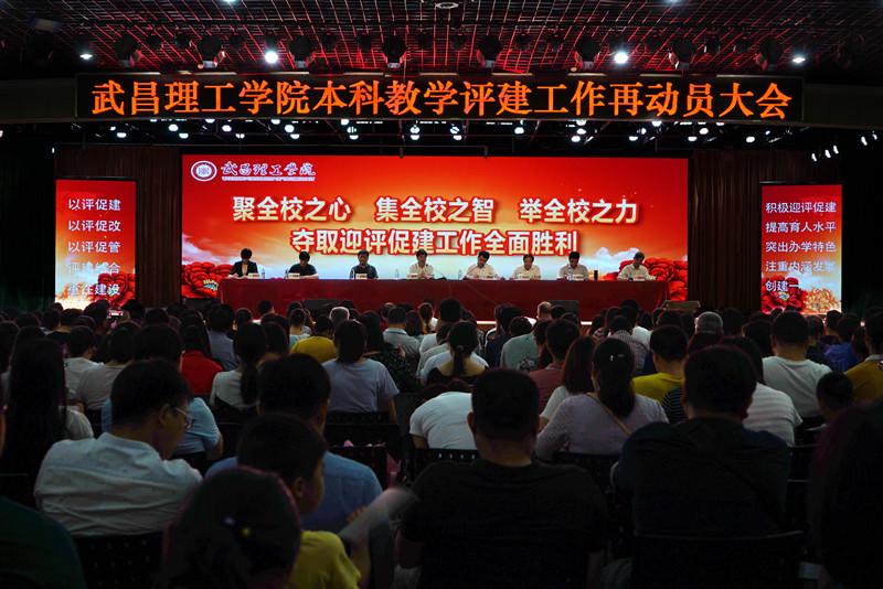 武昌理工学院召开本科教学评建工作再动员大会