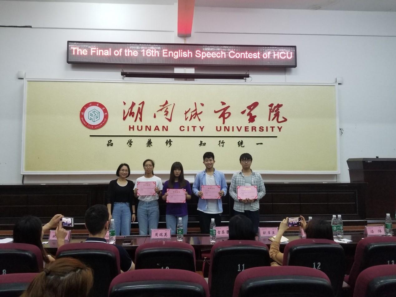 我校第十六届大学生英语演讲比赛结果出炉-湖南城市学院校报电子版