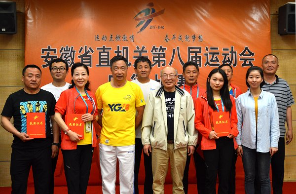 我院牵头组队代表省交通厅参加安徽省直机关第八届运动会获团体第二好成绩