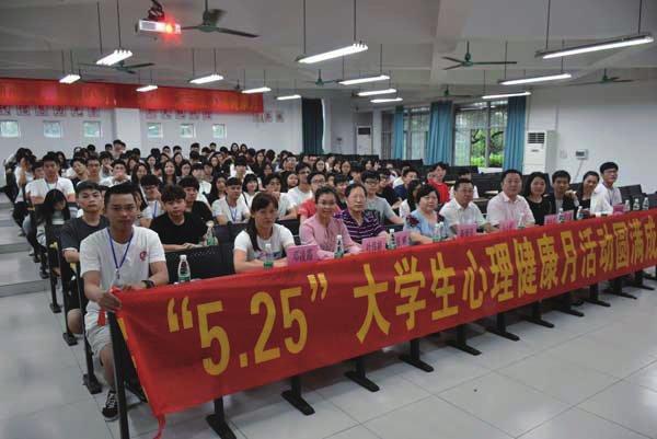 """学校举办第十届 """" 5.25"""" 心理健康月活动启动仪式"""