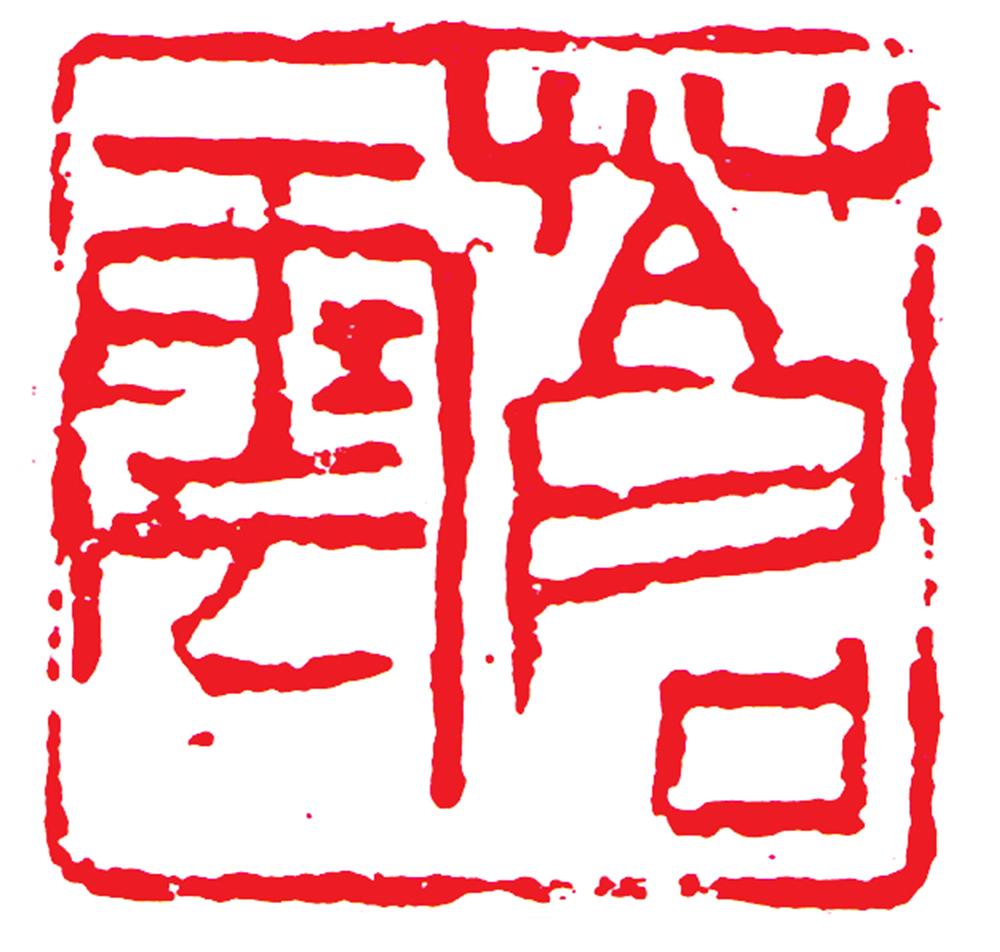 朱遨篆刻作品创作手记(2)-国家开放大学校报电子版