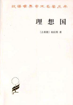 《理想国》-河北大学工商学院校报电子版