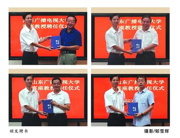 我校聘任四位客座教授 校长徐文谋分别为张德宽、王泽厚、亓同秋、刘世军四位教授颁发聘书