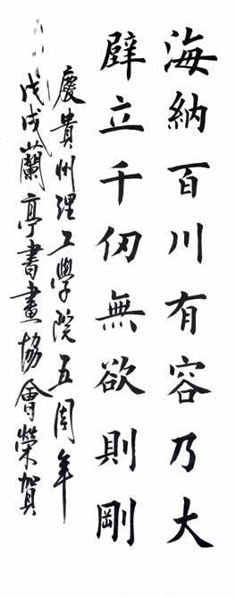 """为""""理""""书 为""""理""""画-贵州理工学院校报电子版"""