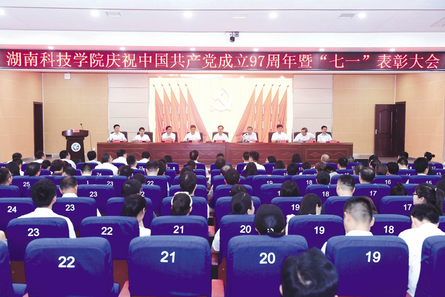 学校召开庆祝中国共产党成立 97 周年暨表彰大会