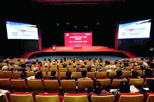 2018年基层党支部书记春季论坛举办