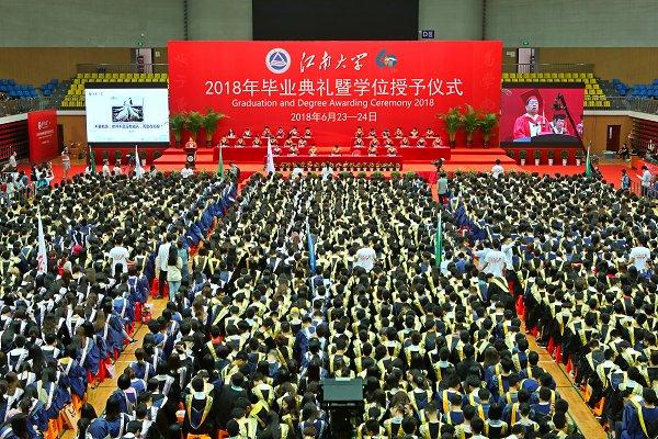 我校隆重举行2018年毕业典礼暨学位授予仪式