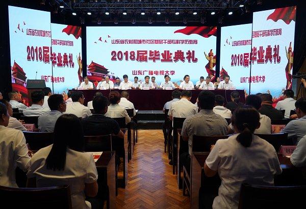 送首届学员 助乡村振兴我校举办山东省农村和城市社区基层干部学历教育毕业典礼