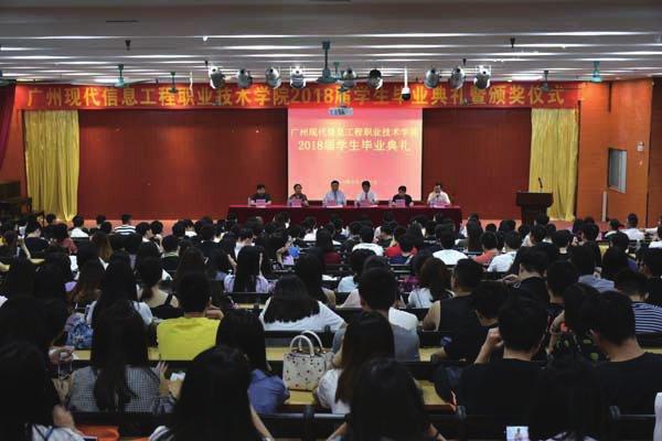 学校隆重举办2018届毕业典礼暨颁奖大会