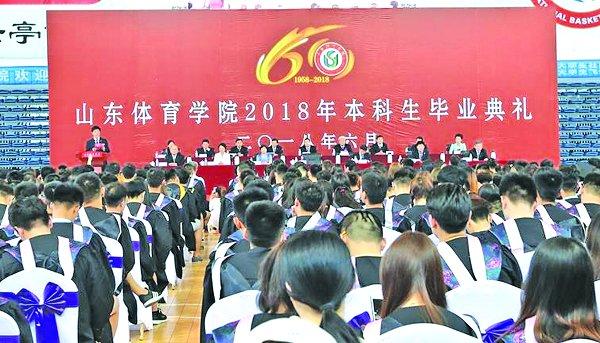 2018届本科生毕业典礼隆重举行