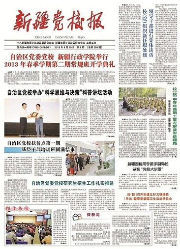 《新疆党校报》