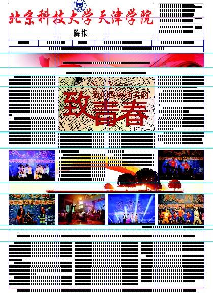 《北京科技大学天津学院院报》