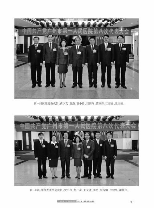 广州市第一人民医院院刊