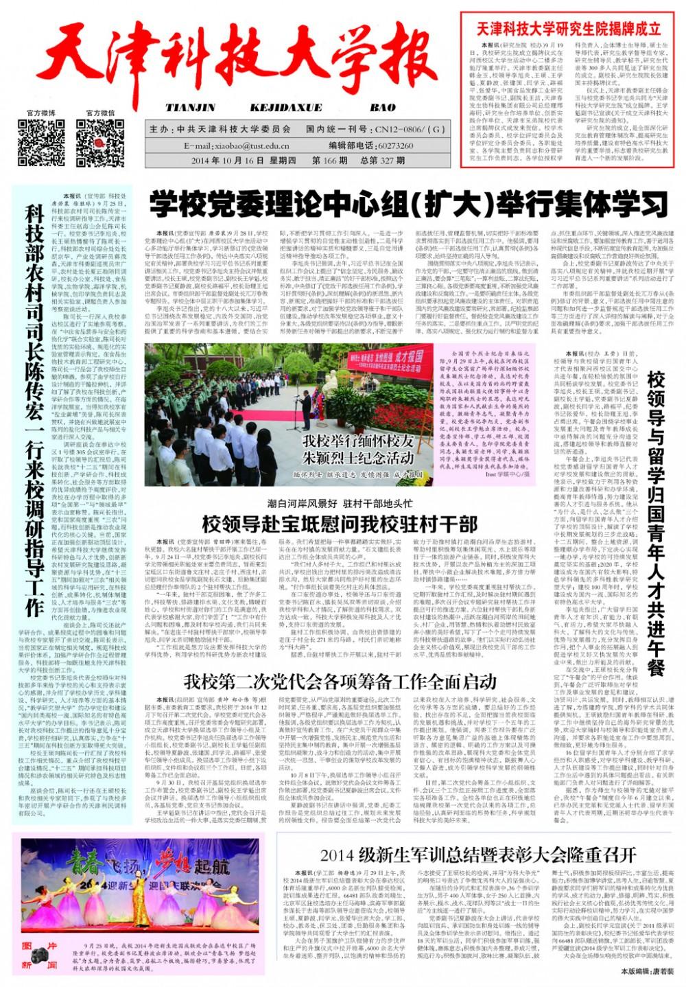 《天津科技大学报》