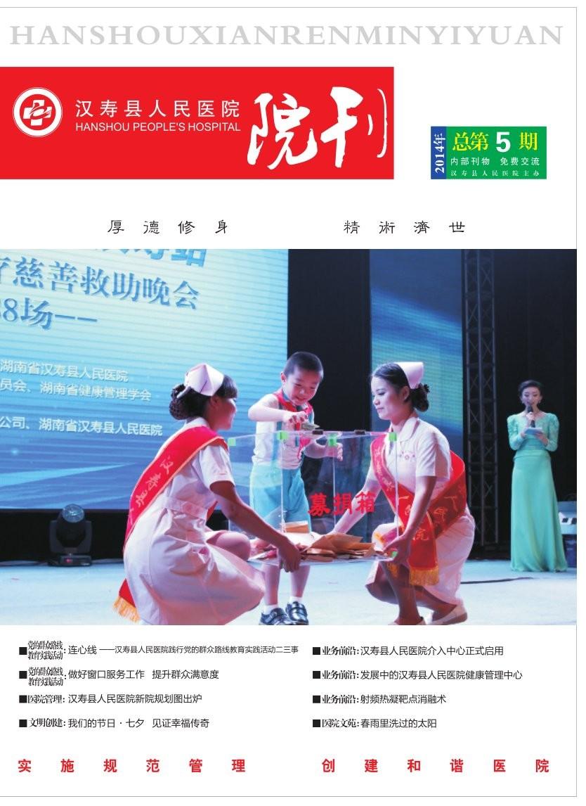 《汉寿县人民医院院刊》