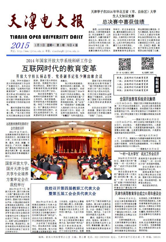 《天津电大报》