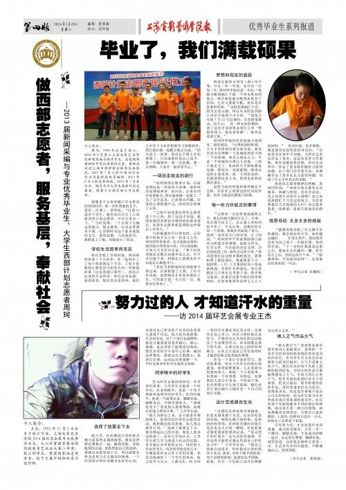 《上海电影艺术学院报》