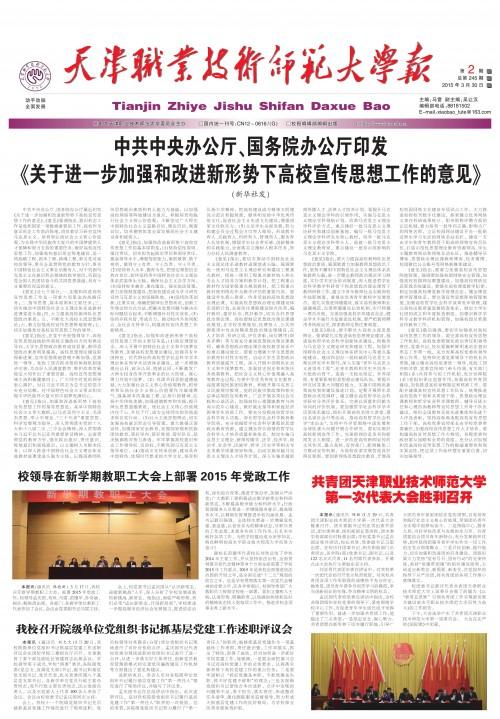 《天津职业技术师范大学报》