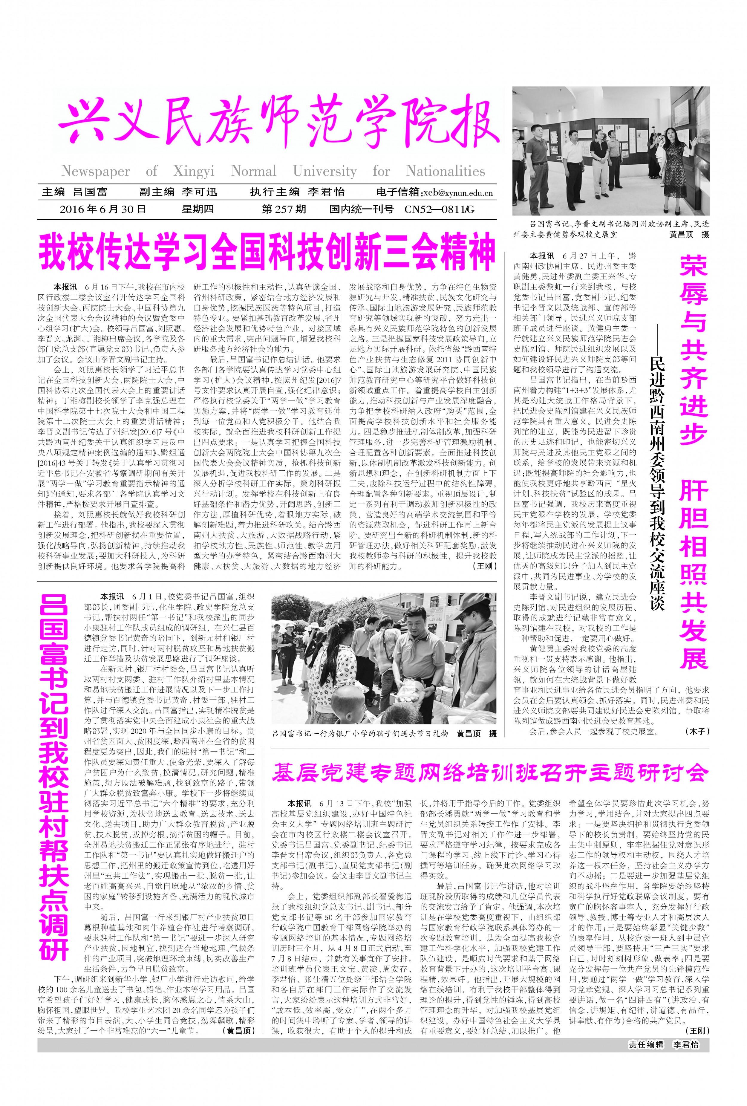 《兴义民族师范学院报》