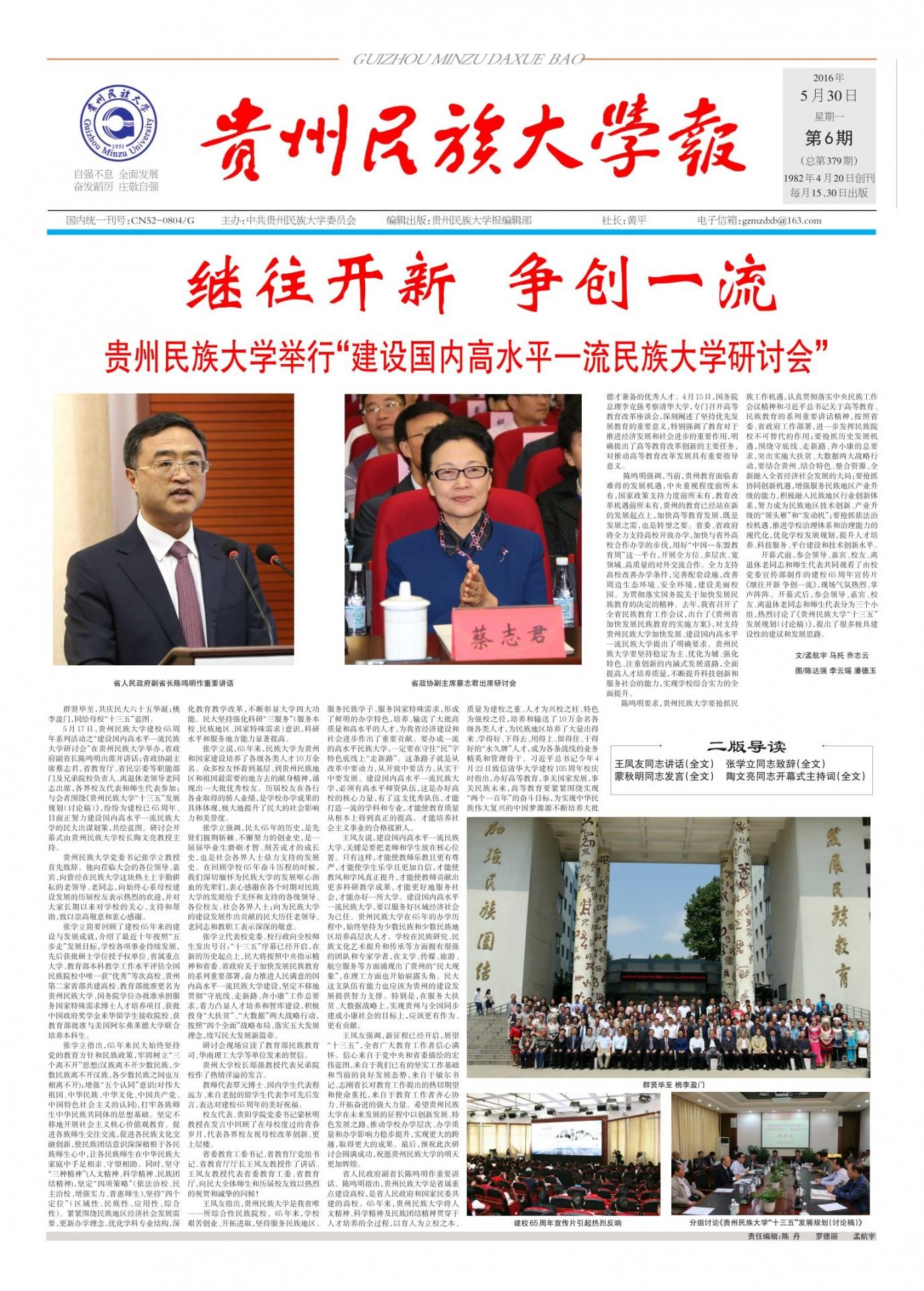 《贵州民族大学报》