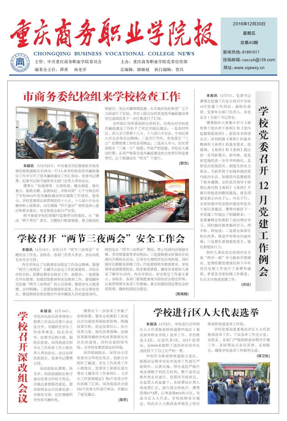 《重庆商务职业学院院报》