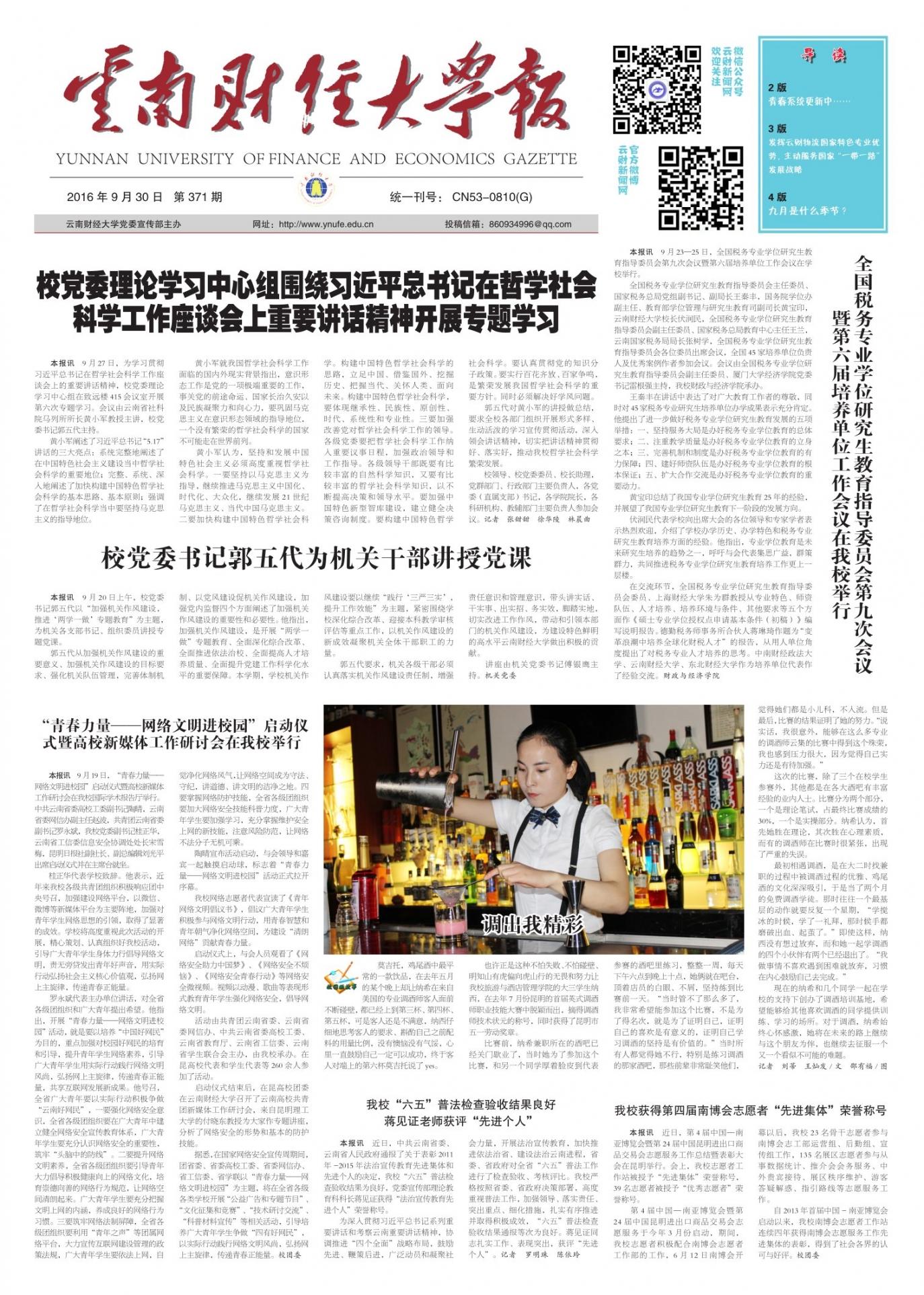 《云南财经大学报》